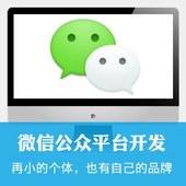 WeChat official account development